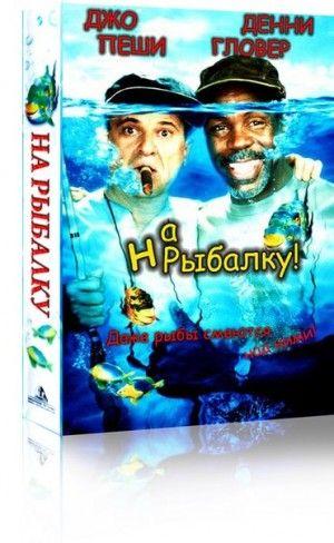 «На рыбалку» (Gone fishin) 1997 Kомедия, в ролях: Джо Пеши, Денни Гловер. Режиссер: Кристофер Кэйн. Эта замечательная комедия рассчитана на широкую аудиторию, и благодаря своему удивительному юмору, бесспорно завоюет зрительские симпатии. Кроме того, в картине снялись известные американские актеры, хорошо известные российским поклонникам кино, — Джо Пеши и Денни Гловер. Последний знаком многим по легендарному фильму «Смертельное оружие 1-3″. Интересно, что исполнители