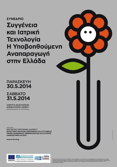 Το ερευνητικό πρόγραμμα (In)FERCIT «(Υπο)γόνιμοι πολίτες: Αντιλήψεις, πρακτικές, πολιτικές και τεχνολογίες της υποβοηθούμενης αναπαραγωγής στην Ελλάδα. Μια δι-επιστημονική και συγκριτική προσέγγιση» διοργανώνει συνέδριο με θέμα «Συγγένεια και ιατρική τεχνολογία. Η υποβοηθούμενη αναπαραγωγή στην Ελλάδα» στις 30 και 31 Μαίου στη Μυτιλήνη.»