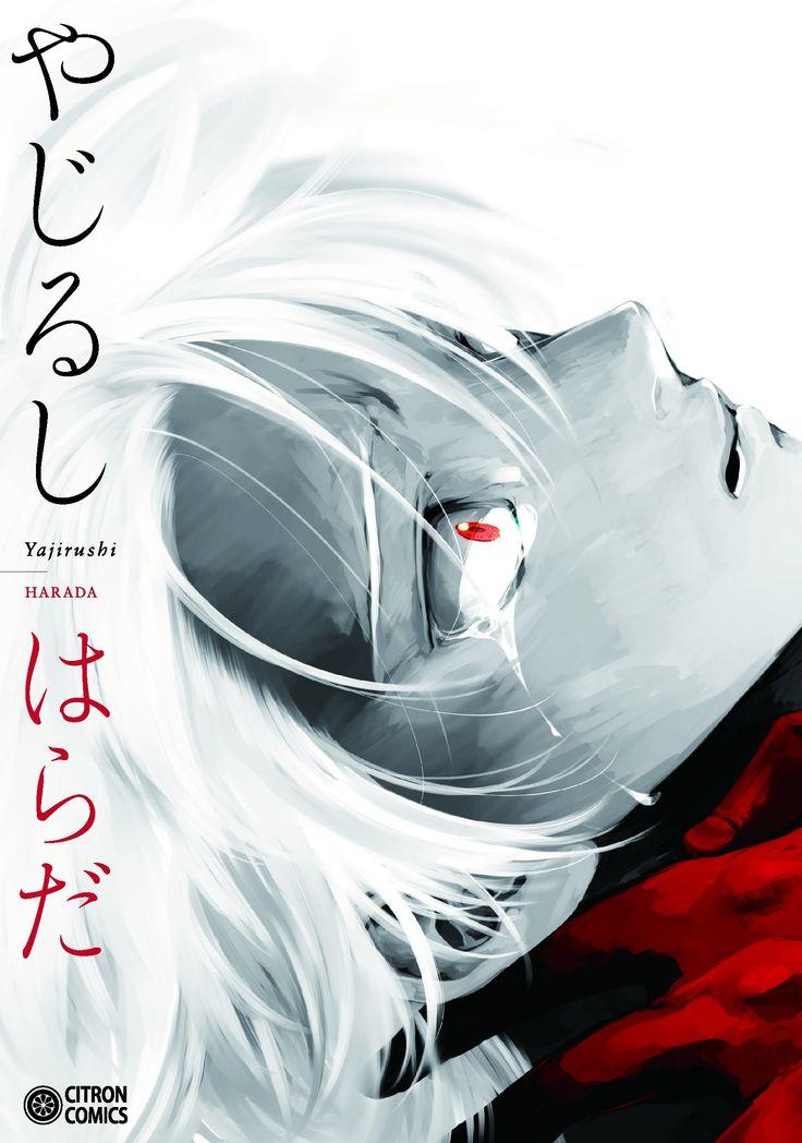 【BL】 本の表紙を紹介します: harada 『やじるし』