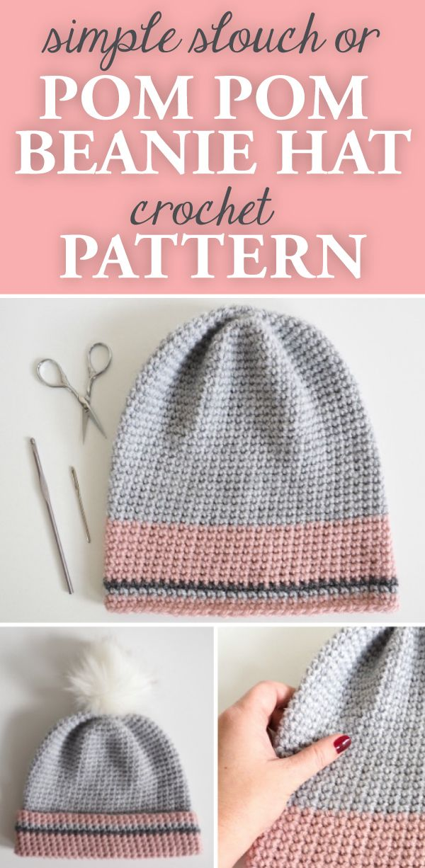 Simple Slouch or Pom Pom Beanie Hat Crochet Pattern • Simply Collectible