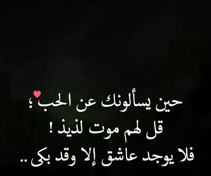 Pin By سهر الليالي On خواطر Love Words Words Quotes
