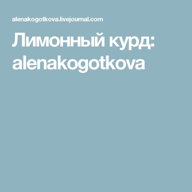 Лимонный курд: alenakogotkova