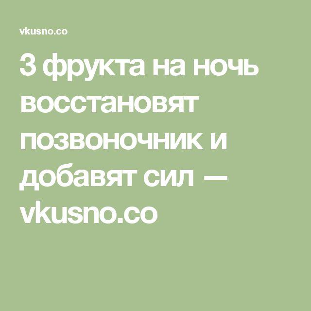 3 фрукта на ночь восстановят позвоночник и добавят сил — vkusno.co