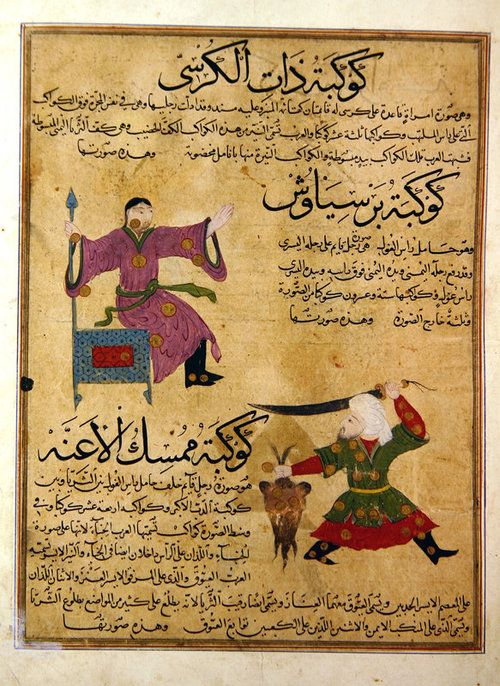 The Constellations of Andromeda and Perseus, illustration from 'The Wonders of the Creation and the Curiosities of Existence' by Zakariya'ibn Muhammad al-Qazwini.