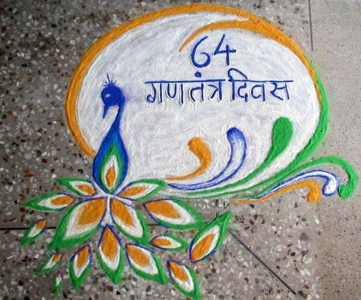 Rangoli Designs for Republic Day