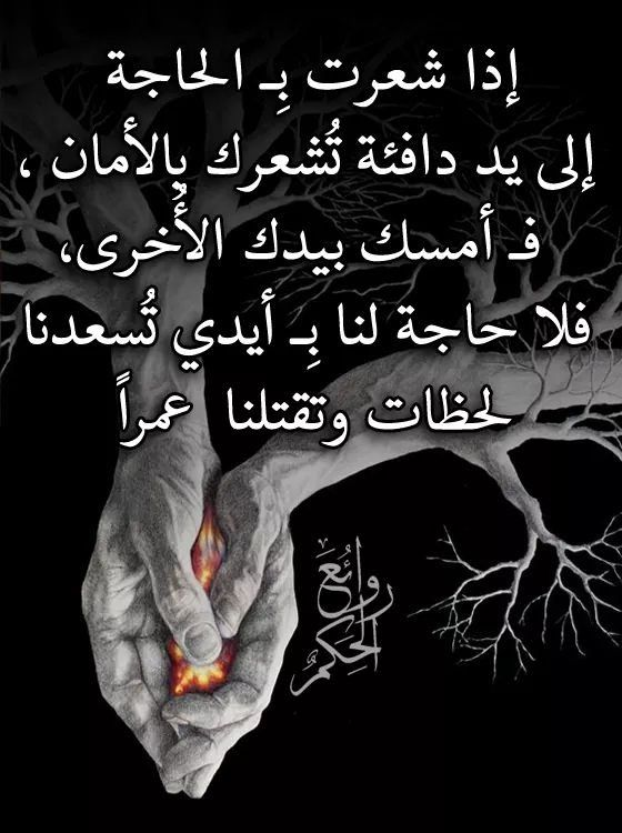Pin by فلسطينية  ولي الفخر🇵🇸 on روائع الحكم    | Arabic