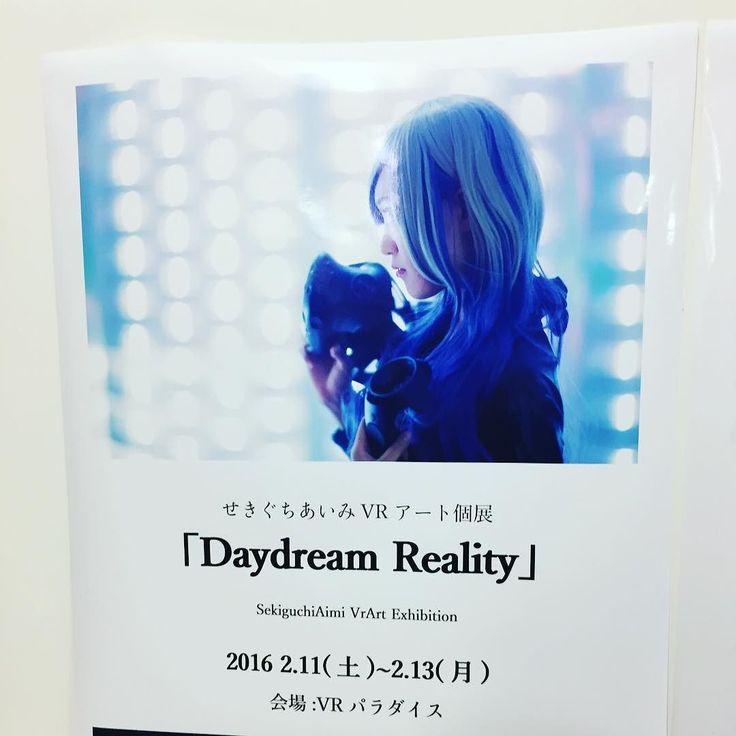 #せきぐちあいみ のVRアート個展行って来ましたすげー楽しいVRナメてると痛い目みますねと改めて思った#everydayart #art #vr #virtualreality #1日1アート