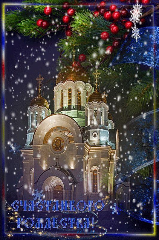 Добрым, открытка гифка с рождеством христовым