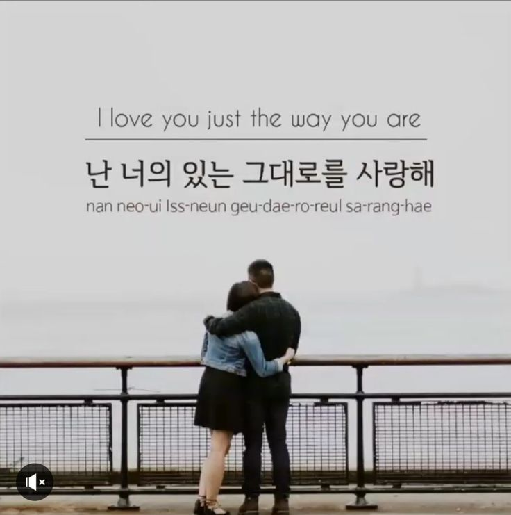 Do you know how to say 'I love you just the wa…