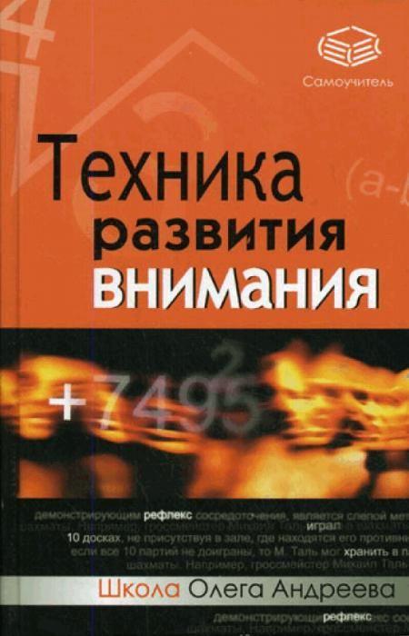 Андреев О. - Техника развития внимания. Самоучитель [2007] pdf
