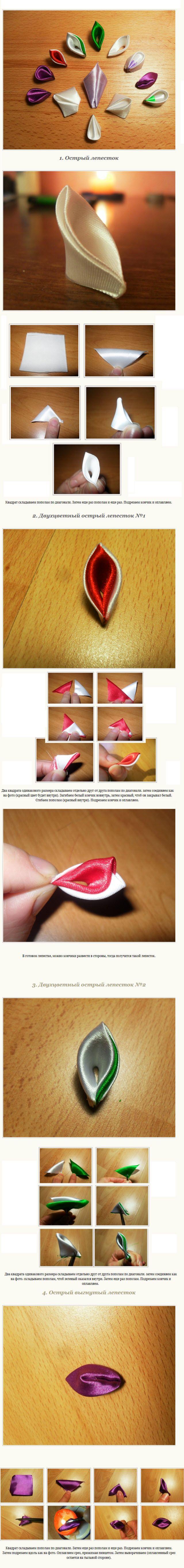 лепестки канзаши - мастер класс с фото