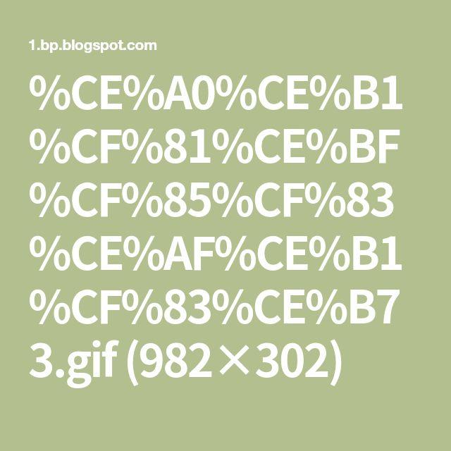 %CE%A0%CE%B1%CF%81%CE%BF%CF%85%CF%83%CE%AF%CE%B1%CF%83%CE%B73.gif (982×302)