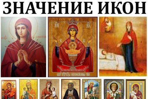 Перед какой иконой молиться? Значение самых сильных икон   Мир счастливой женщины