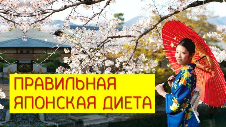 Японская диета. Правильная японская диета для похудения. [Галина Гроссманн]