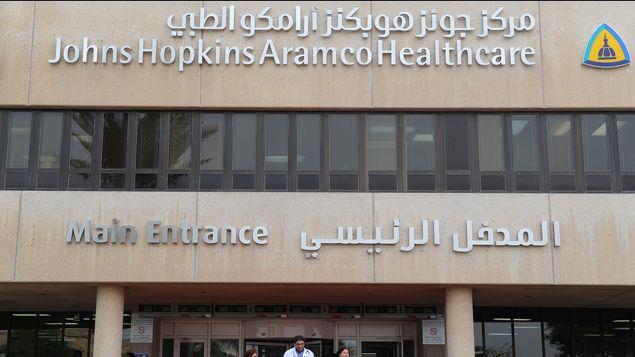 Epic Ehr Now Live At Johns Hopkins Aramco Healthcare In Saudi Arabia Healthcareit Health Care Johns Hopkins Ehr