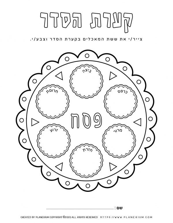 Passover 2020 Coloring Pages And Worksheets Coloring Pages