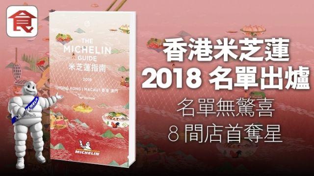 【香港米芝蓮2018名單出爐】名單無驚喜 8間店首奪星 | 2017-11-30 | 飲食男女 | 蘋果日報