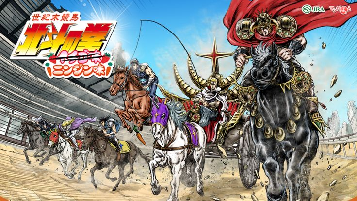 #DOTD Fist of The North Star  End of The Century Horse Race by Hakuhodo i-studio #Japan #Website