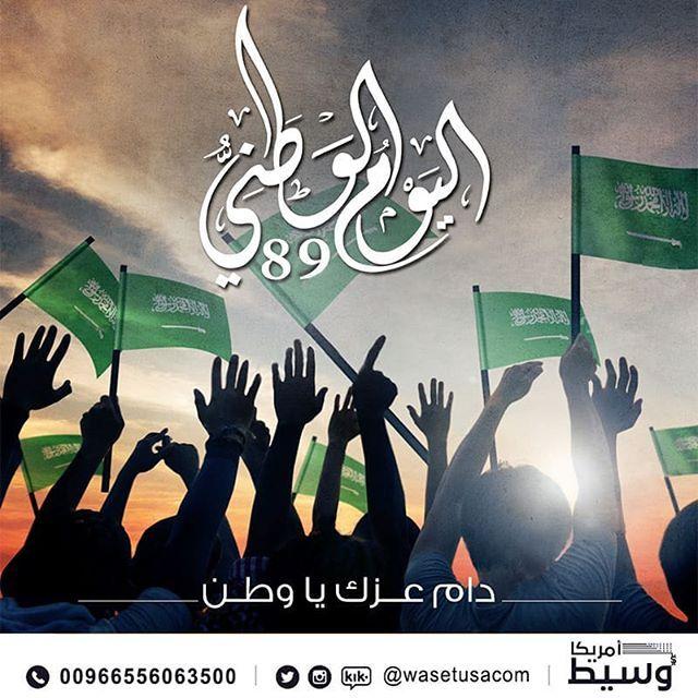 همة حتى القمة كل عام وأنتم بخير وعزة عيد وطني مبارك Poster Art Movies