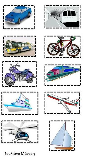 Δραστηριότητες, παιδαγωγικό και εποπτικό υλικό για το Νηπιαγωγείο: Φύλλο Εργασίας για τα Μέσα Μεταφοράς