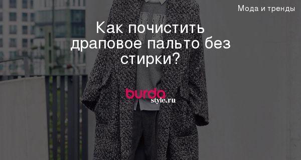 Как почистить драповое пальто без стирки?