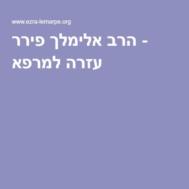 הרב אלימלך פירר - עזרה למרפא