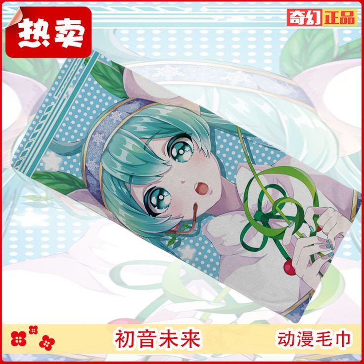 Anime Hatsune Miku fiber towel Soft absorption water washcloth Cleansing facecloth beach towel Bath towel
