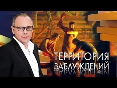 Территория заблуждений с Игорем Прокопенко (HD 1080p) - YouTube