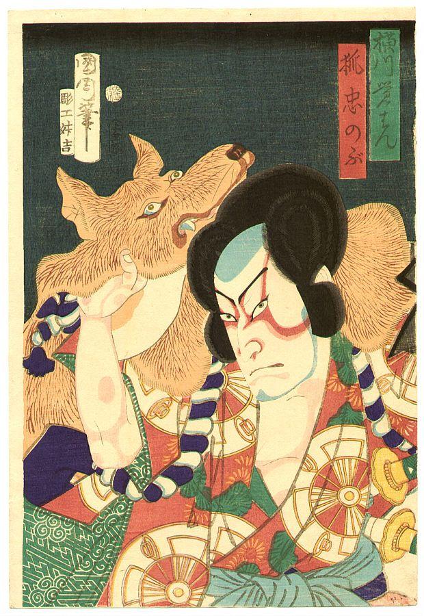 Fox Tadanobu by Kunichika