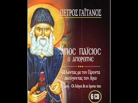 Πέτρος Γαϊτάνος ΄΄ Άγιος Παΐσιος ο Αγιορείτης ΄΄ Μεγαλυνάρια του Αγίου Παϊσίου του Αγιορείτου - YouTube