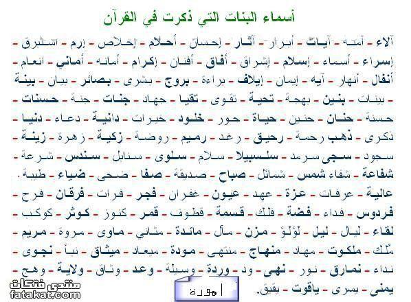 اسماء بنات من القرآن الكريم Girl Names Photo Gift Tags Baby Names