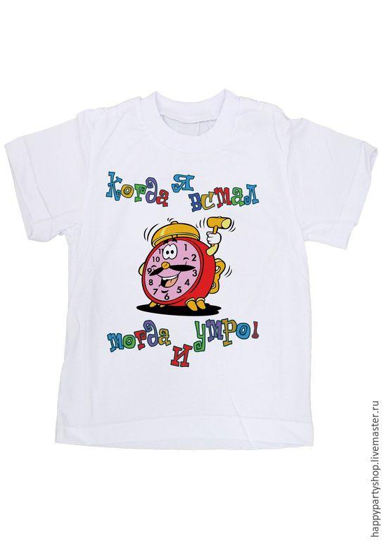 """Купить Детская футболка с принтом """"Когда я встал-тогда и утро"""" - белый, рисунок, футболка детская"""