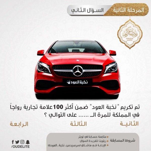 تم تكريم تخبة العود ضمن اكثر 100 علامة تجارية في المملكة للمرة Bmw Car Sports Car Bmw