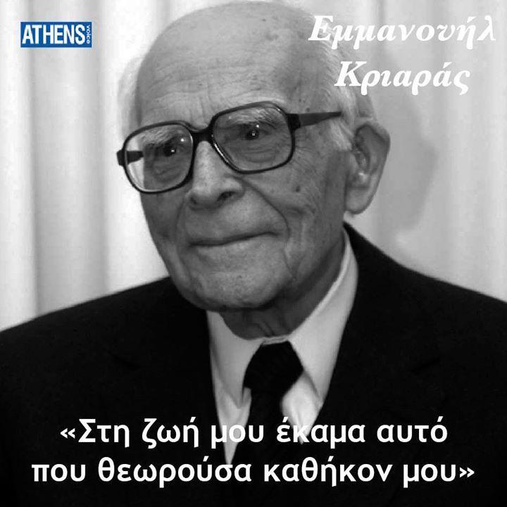 Ο Εμμανουήλ Κριαράς πέθανε στις 23 Αυγούστου 2014.