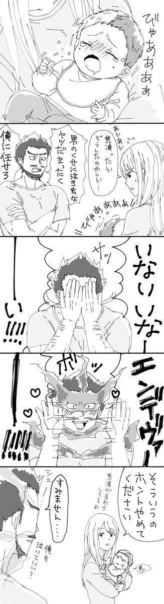 Endeavor & Shouto's Mother & Todoroki Shouto