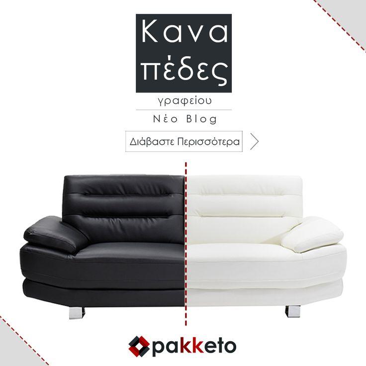 Καναπέδες γραφείου σε αίθουσα αναμονής; Τα ναι και τα όχι που θα σε βοηθήσουν να επιλέξεις σωστά! https://www.pakketo.com/blog/kanapedes-grafeioy-me-styl