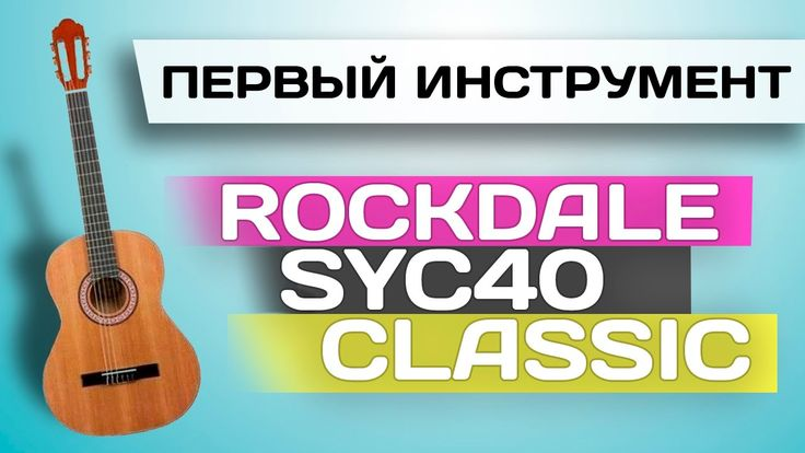 Первый инструмент ROCKDALE SYC40 CLASSIC
