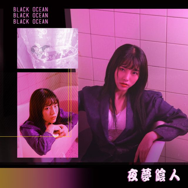Black Ocean Leebada Black Ocean Album Covers Music Aesthetic