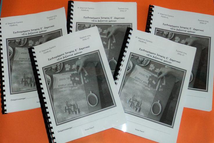 Όπως πέρυσι, έτσι και φέτος δημιούργησα ένα έντυπο για το μάθημα της Ιστορίας, που περιλαμβάνει τα σχεδιαγράμματα των μαθημάτων, τα επαν...