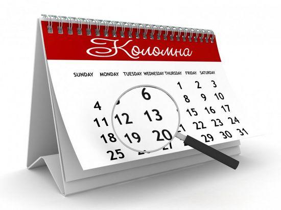 Какие мероприятия пройдут в Коломне в ближайшие дни? Куда отправиться в Коломне на выходные? Где провести время с детьми в Коломне.