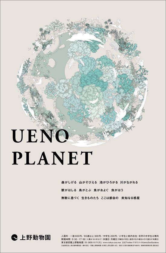 UENO PLANET - 上野動物園