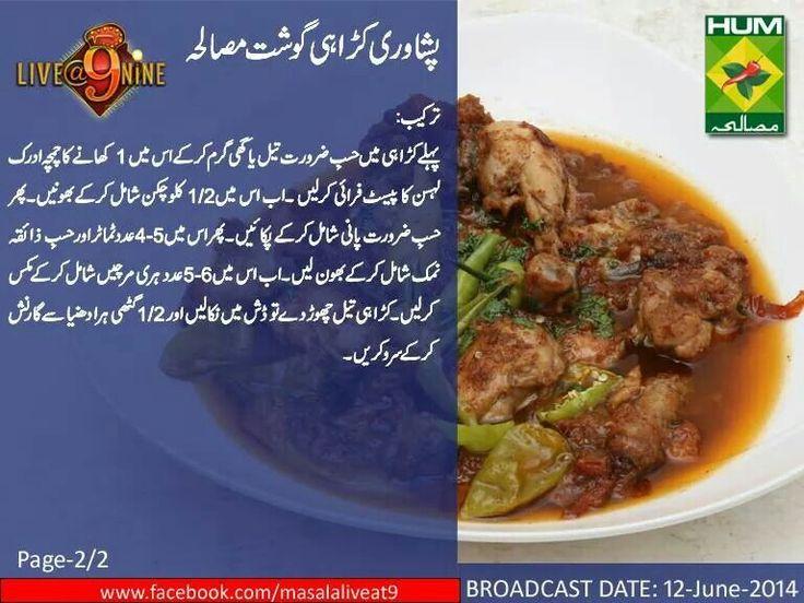 namak mandi ki chicken karahi recipe in urdu