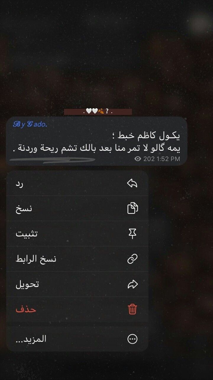 Pin By Abdalrhmansalim On بيــــسيـــات Movie Quotes Funny Funny Arabic Quotes Romantic Words