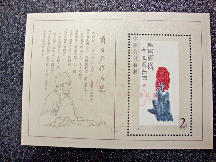 cool PR China Stamp *Chosen Work of Qi Baishi S/S * SC#1573 China# T44M w/ Check more at https://aeoffers.com/product/arts-and-crafts-collectibles-handmade-online/pr-china-stamp-chosen-work-of-qi-baishi-ss-sc1573-china-t44m-w/