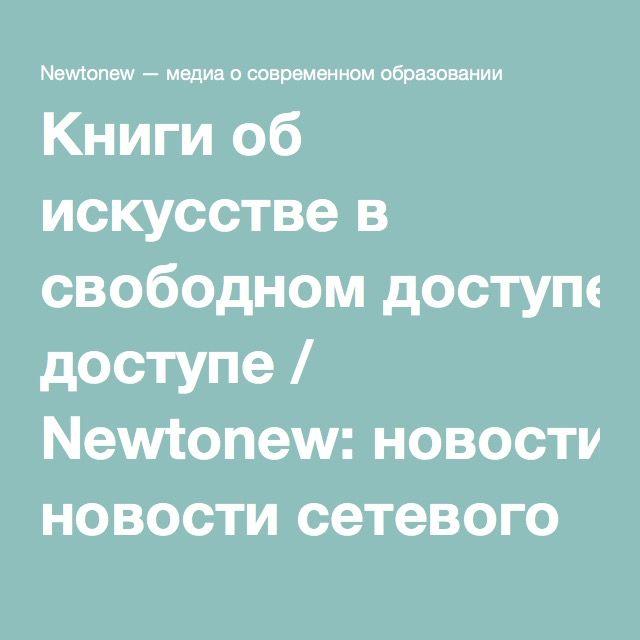 Книги об искусстве в свободном доступе / Newtonew: новости сетевого образования