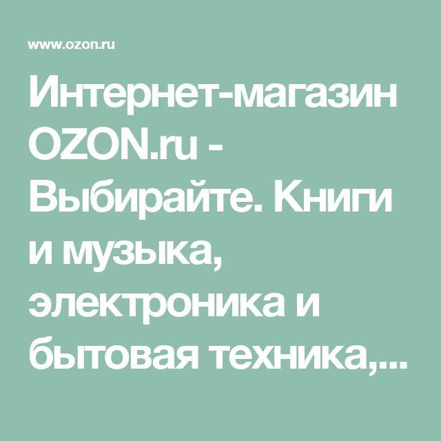 Интернет-магазин OZON.ru - Выбирайте. Книги и музыка, электроника и бытовая техника, одежда и обувь, зоотовары. Всё, что нужно для дома и семьи, спорта и красоты. Широкий ассортимент и выгодные цены.