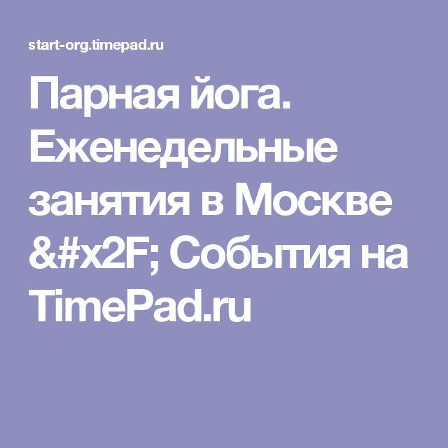Парная йога. Еженедельные занятия в Москве / События на TimePad.ru