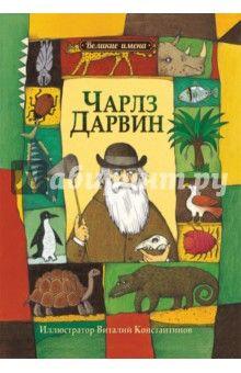 Ли-Юнь Инь - Чарльз Дарвин обложка книги