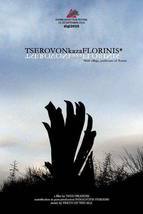 tserovon kaza florinis_short film