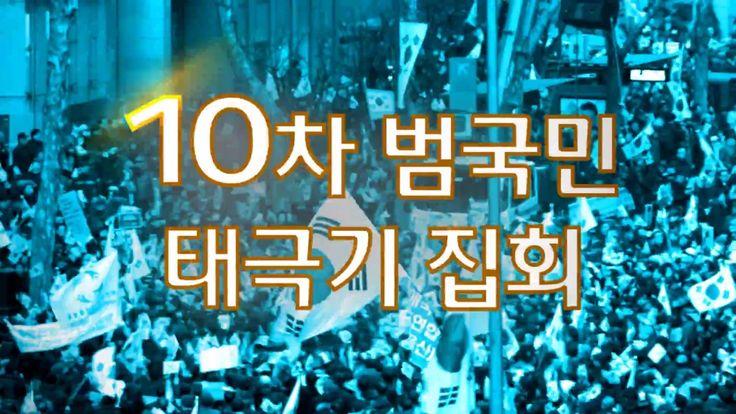 탄기국 10차 범국민 태극기 집회 CF